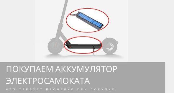 аккумулятор электросамоката