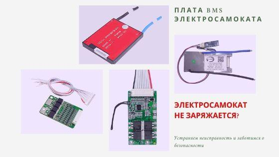 БМС электросамокатов