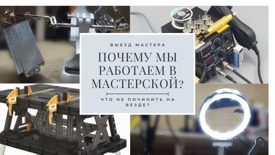 Вызов мастера по ремонту электросамокатов