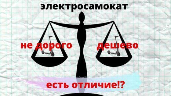 Разница в стоимости электросамокатов