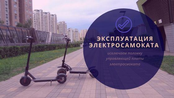 Rules of operation of the electric scooter