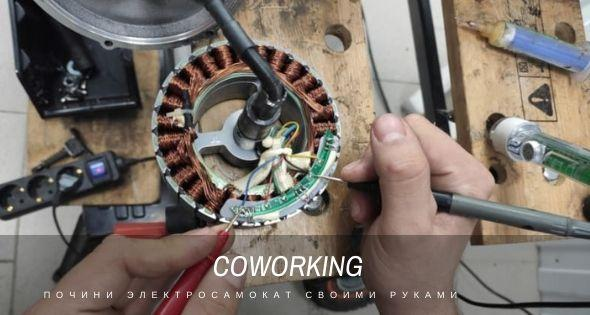 Коворкинг для ремонта электросмокатов