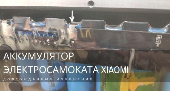 аккумулятор электросамоката Xiaomi